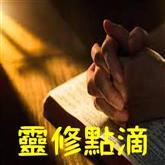 心聲細語 (聖巴拿巴堂祈禱小組)